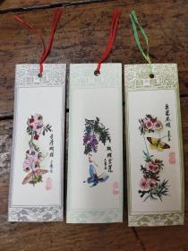 蝴蝶图案书签三张合售
