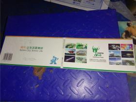 中国2010年上海世博会]
