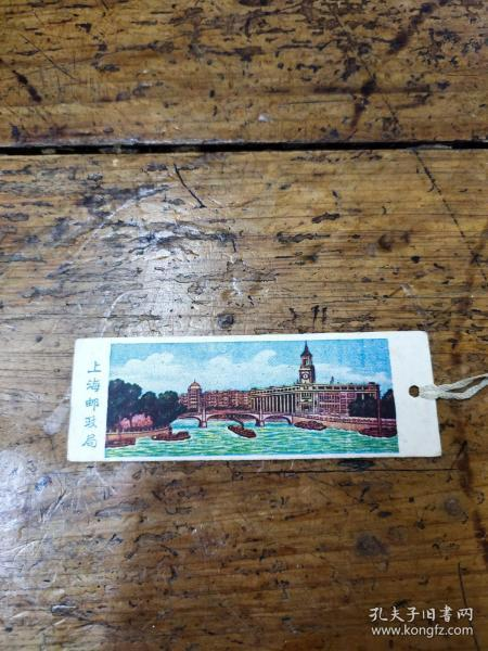 五六十年代——上海邮政局  书签