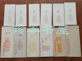 晚清民国 北京知名饭庄仿古信封及拜帖 笺纸 计6对