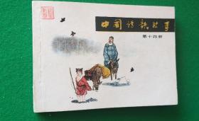 中国诗歌故事14  大缺本
