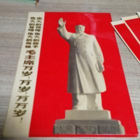伟大的统帅,伟大的舵手,伟大的导师,伟大的领袖毛主席万岁万岁万万岁(16开画片)内含12张