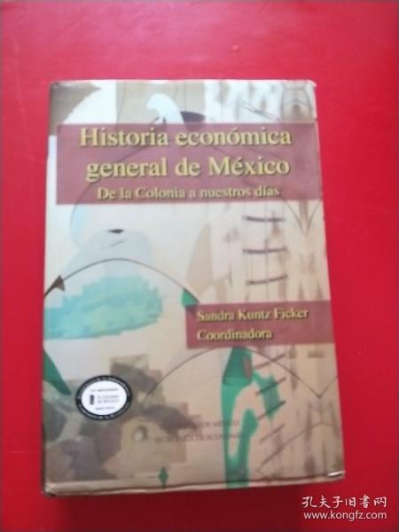 Historia economica general de Mexico De la Colonia a nuestros dias   墨西哥国民经济史