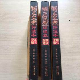 雍正皇帝評注本(全三冊)品佳
