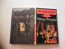 Richtig reisen.,Peking--shanghai by Uli Franz 大量老照片 重磅好纸 【德文版】1981年