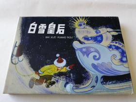 白雪皇后 连环画 精装 32开 上海人民美术出版社