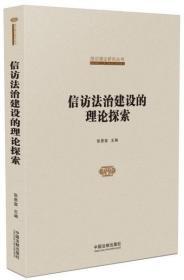 国家信访局信访理论研究丛书:信访法治建设的理论探索