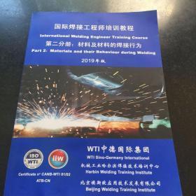 2019版国际焊接工程师培训教程  第二分册   材料及材料的焊接行为