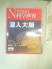 科学世界  2010  11