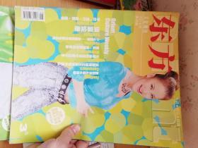 李玟彩页东方杂志