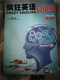 疯狂英语口语版合定本200801-06