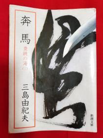 奔马(豊饶の海・第二巻)【日文版】