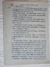 1956年访问杨光华[前湘鄂西省委书记]记录