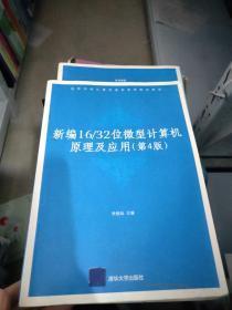 高等学校计算机基础教育教材精选:新编16/32位微机计算机原理及应用(第4版)