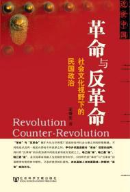 革命与反革命:社会文化视野下的民国政治(近世中国丛书)       王奇生 著