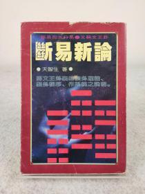《断易新论》天智生,希代书版,1981年初版