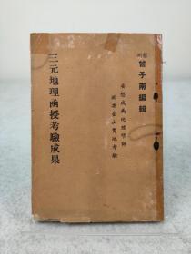 《三元地理函授考验成果》曾子南,1965年初版