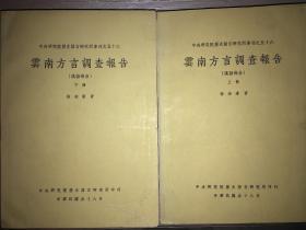 《云南方言调查报告》上下两册全1969年初版