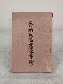 《奔纳氏返老还童术》1965年初版