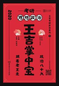 2020考研思想政治王吉掌中宝