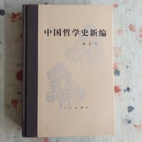 中国哲学史新编 冯友兰