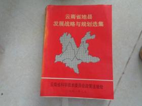 云南省地县发展战略与规划选集