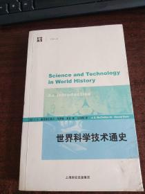 世界科学技术通史