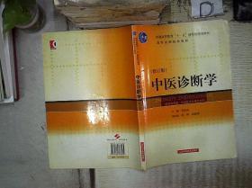 中医诊断学(修订版)(供中医类、中西医结合等专业用)