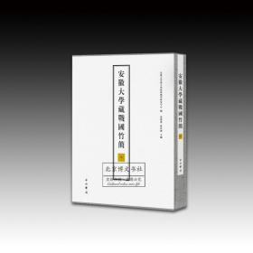 (现货)安徽大学藏战国竹简(一)