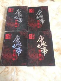 康熙大帝(全四冊)