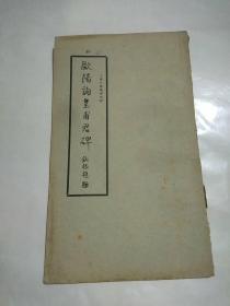 欧阳询皇甫君碑  民国字帖   上海大众书局 收藏佳品