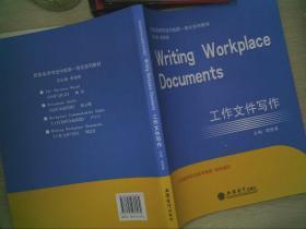 商务英语专业中高职一体化系列教材:工作文件写作