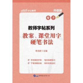 中公教师字帖系列教案课堂用字硬笔书法升级版