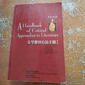 文学批评方法手册(第4版)