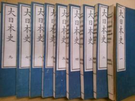 大日本史 侯爵徳川家蔵版全243巻25册全      1900年出版