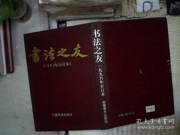 书法之友【1996年合订本】精装  。