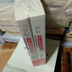 17  :世界名人名传   瓦格纳回忆录 套装上下册)有塑封 正版 特价