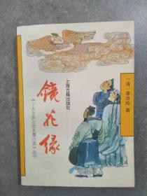镜花缘(十大古典白话长篇小说)