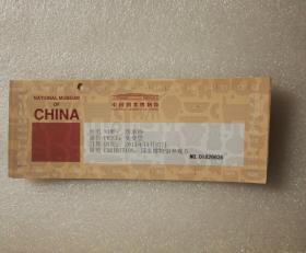 中国国家博物馆门票