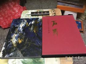 中国近现代名家画集 石齐