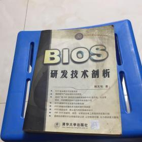 BIOS研发技术剖析