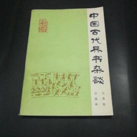 中国古代兵书杂谈(中国古代兵法通俗读物)