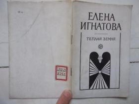 那么这就是伊凡-俄文原版