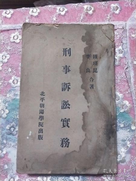刑事诉讼实务  中华民国二十年十月