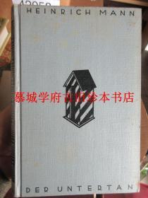 布面精装/1929年版/海因里希曼《臣仆》HEINRICH MANN: DER UNTERTAN