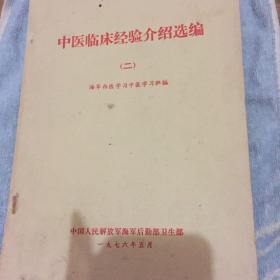 中医临床经验介绍选编