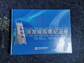 深发展股票纪念册