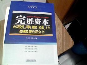完胜资本:公司投资、并购、融资、私募、上市法律政策应用全书