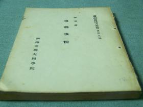 满洲国地方事情 B第9号/奉天省复县事情/1935年出版,当时该县的状况    日文原版    重要的统计,  今天研究重要资料