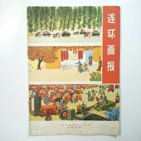 连环画报(1973年12月号总第三期)